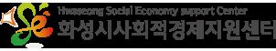 화성시사회적경제센터 Hwaseong Social Economy Center